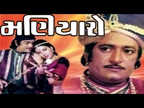 Maniyaro | 1980 | Full Gujarati Movie | Manjaree Desai Ramesh...