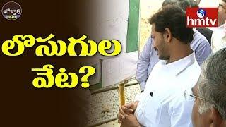 CM YS Jagan Inspects Polavaram Project Works   Jordar News   hmtv