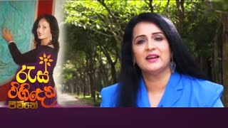 Res Vihidena Jeewithe | Tharuwak Samaga | Sanoja Bibile