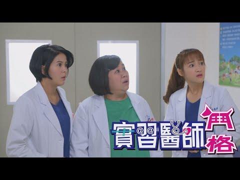 台劇-實習醫師鬥格-EP 319