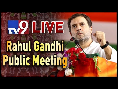 Rahul Gandhi Public Meeting in Kamareddy || LIVE - TV9