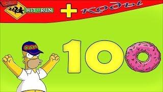 В честь 100 подписчиков + Коды к игре The Simpsons Hit & Run
