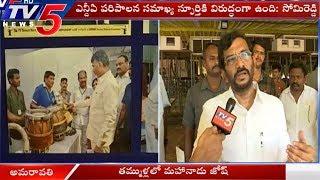 Minister Somu Reddy Face To Face | TDP Mahanadu | TV5