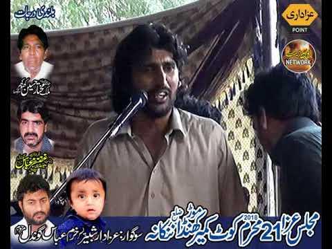 Zakir ilyas raza shah majlis 21 Muharram 2018 koat kameer morah khunda