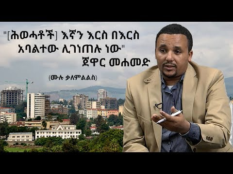 FULL Interview: Jawar Mohammed On Addis Ababa/Finfine