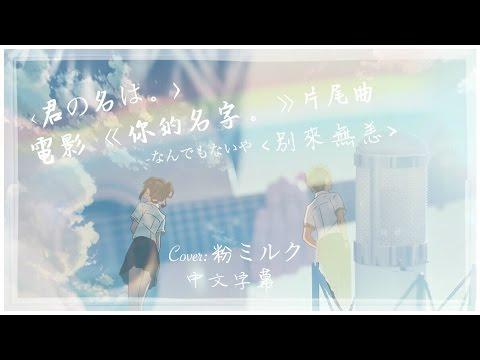 ▲「你的名字。」片尾曲:なんでもないや《別來無恙》-粉ミルク 中文字幕 ▲