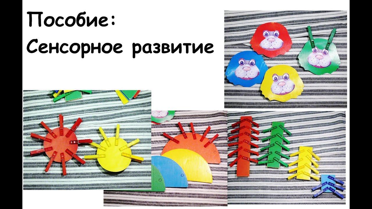 Игровые пособия для детей своими руками