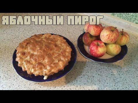 Яблочный пирог с корицей! Рецепт вкусной шарлотки с яблоками