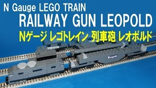 N gauge Mini LEGO Train(Railway gun LEOPOLD) Nゲージ レゴトレイン 列車砲レオポルド