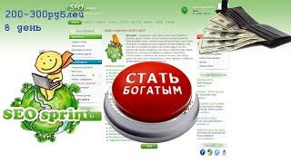 Баг на seosprint.net | Накрутка рейтинга на ...