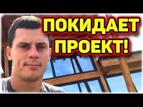 ДОМ 2 НОВОСТИ Эфир 15 января 2017! (15.01.2017)