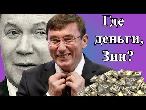 Неожиданный поворот в деле с деньгами Януковича.