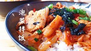 『Eng Sub』垂涎的【五花肉泡菜拌饭】 樵叔绕道也要回家吃一碗Kimchi pork belly rice bowl【田园时光美食 3019 034】