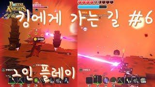 [2인][포탈나이츠][Portal Knights] 6화 - 절대주시자와 조우(필드보스)