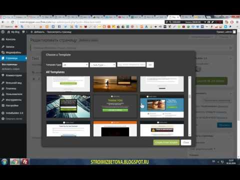 Как создать Landing Page в Instabuilder. Установка+Скачать
