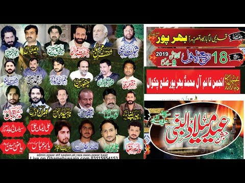 Live jashan pak 18 rabi ul awal 2019 at barpur chakwal