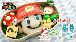 How to Make Super Mario Lunchbox! - Ari Kitchen