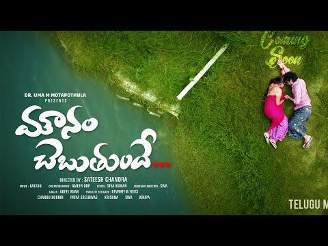 Mounam Chebutundhe - Telugu Music Video | Telugu Private Songs | Love Songs | Love Failure Song