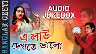 Bengali 2016 Folk Song | Ah Laow Dekhta Bhalo | Narayan Mondal | JUKEBOX | Choice International