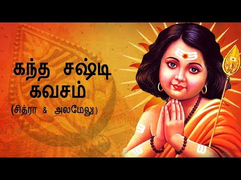 Thai Poosam - Lord Murugan Songs - Kanda Sashti Kavacham - Chitra And Alamelu (singing Version) video