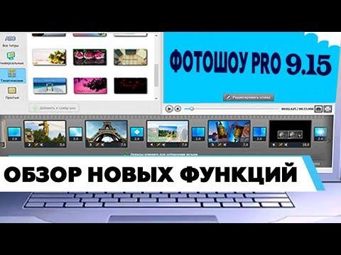 ФотоШОУ PRO 9.15 - новые функции