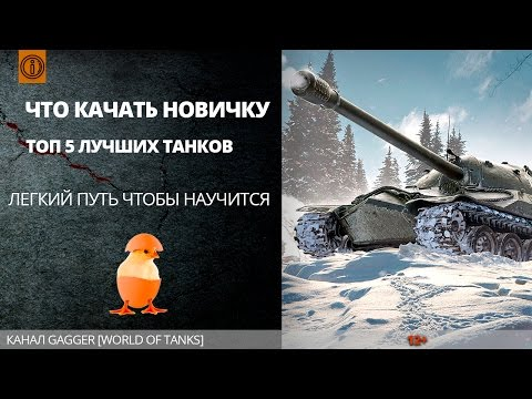 TOP5 Лучших танков для новичков