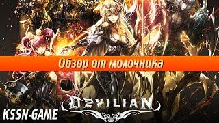 Devilian online обзор от molo4nuk