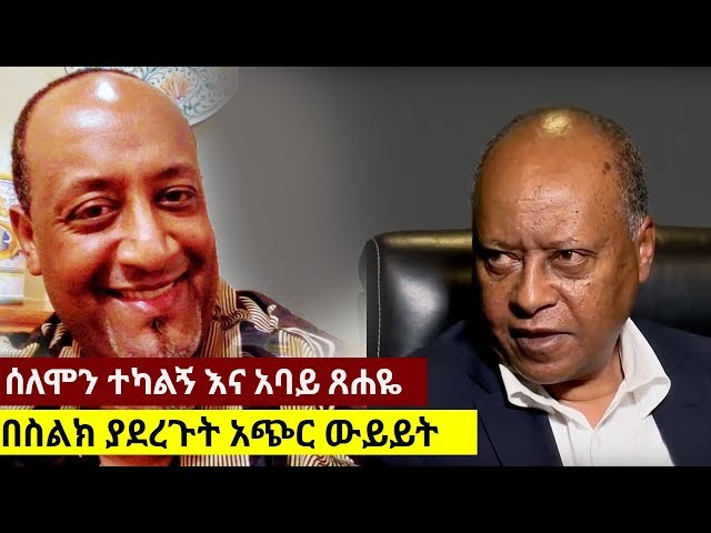 Slomon Tekalign's Telephone Conversation With Abay Tsehaye