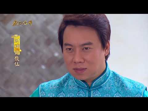 台劇-戲說台灣-財神助散仙-EP 06