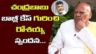 konijeti Rosaiah about Chandrababu Babli Case | AP Political News