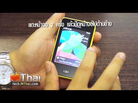 Review: รีวิว Nokia Asha 501 Dual SIM by MThai Technology