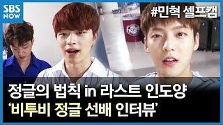 SBS [?????] - ??? ??? '??? ?? ?? ???' / 'Law of the Jungle' BTOB Lee Min Hyuk - Self Camera