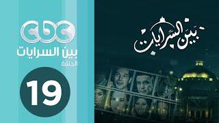 مسلسل بين السرايات | الحلقة التاسعة عشر