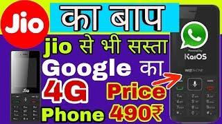 WizPhone WP006 JIO PHONE KA BAAP    WizPhone WP006 VS JIO PHONE 2