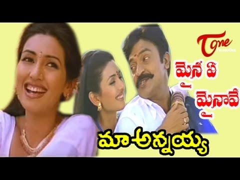 Maa Annayya Songs - Maina Emainaave - Meena - Rajasekhar