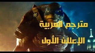Teenage Mutant Ninja Turtles مترجم للعربية   الإعلان الأول