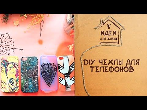 4 идеи дизайна чехлов для телефона [Идеи для жизни]