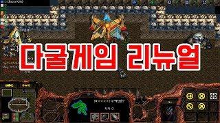 스타크래프트 리마스터 유즈맵 [다굴게임 리뉴얼] Gang Up Game(Starcraft Remastered use map)