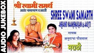 SHREE SWAMI SAMARTH AKHAND NAAM SMARAN & AARTI BY ANURADHA PAUDWAL I FULL AUDIO SONGS JUKE BOX