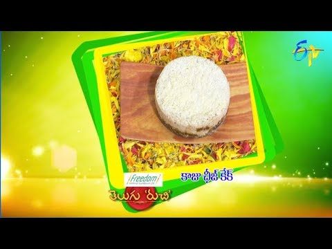 Kaju Cheese Cake | Telugu Ruchi | 14th September 2018 | ETV  Telugu