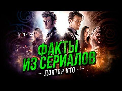 ФАКТЫ ИЗ СЕРИАЛОВ - Доктор Кто