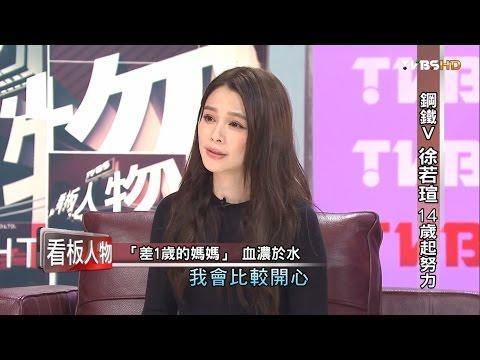 台灣-看板人物-20161002 鋼鐵Vivian 徐若瑄 14歲起努力