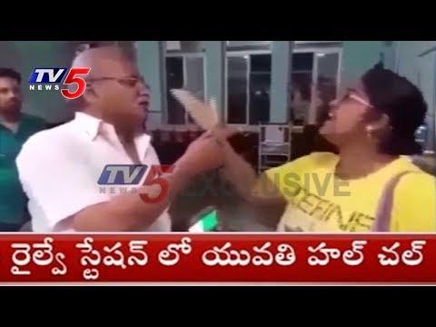 రైల్వే ఉద్యోగులను పచ్చి భూతులు తిట్టిన యువతి..! | Women Hulchul In Guntur Railway Station | TV5 News