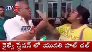 రైల్వే ఉద్యోగులను పచ్చి భూతులు తిట్టిన యువతి..! | Women Hulchul In Guntur Railway Station
