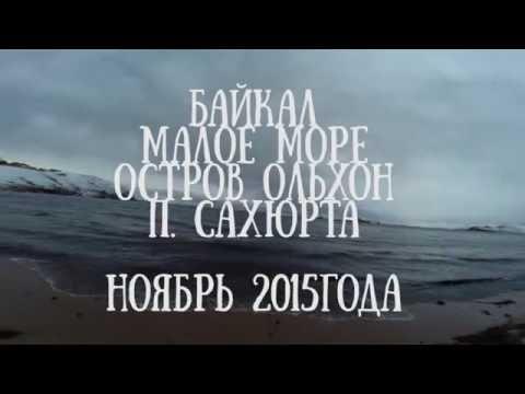 Байкал. Ноябрь 2015. Трейлер/Baikal. November 2015. Trailer