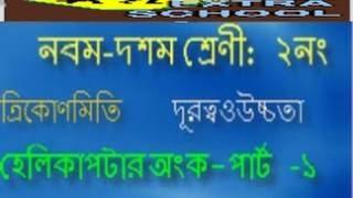 Class Nine-Ten Trikonamiti-2 no Math Lesson Ten (দূরত্ব ও উচ্চতা) Bangla Tutorial 2016 Part-1