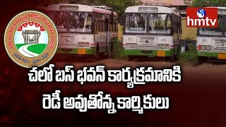No end to TSRTC stand-off  | hmtv
