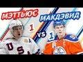 Новые ЛИДЕРЫ НХЛ: МЭТТЬЮС vs МАКДЭВИД - Один на один