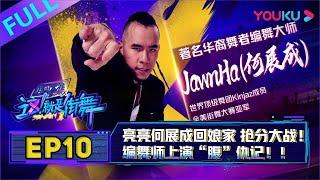 【这就是街舞S2】EP10 Street Dance Of China S2 190720 亮亮何展成回呀回娘家 1080P完整版