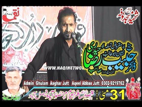 Zakir Habib Raza Haidery 31 May 2019 Majlis e Aza Mansoorabad Faisalabad